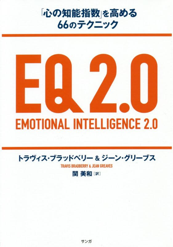 image of book EQ2.0